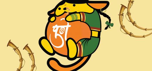 Pune's Wapu: Wapsara